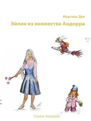 cover image of Эйлин из княжества Андорра