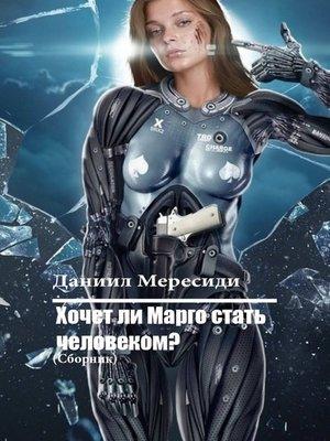 cover image of Хочетли Марго стать человеком? Сборник