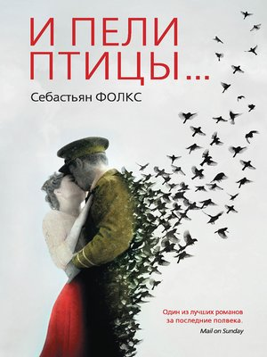 cover image of И пели птицы...