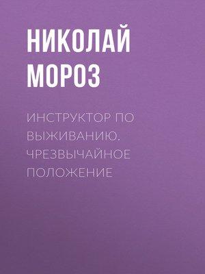 cover image of Инструктор по выживанию. Чрезвычайное положение