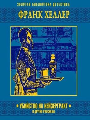 cover image of Убийство на Кейзерграхт