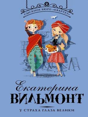 cover image of У страха глаза велики