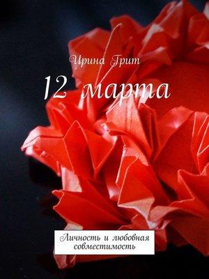 cover image of 12 марта. Личность илюбовная совместимость