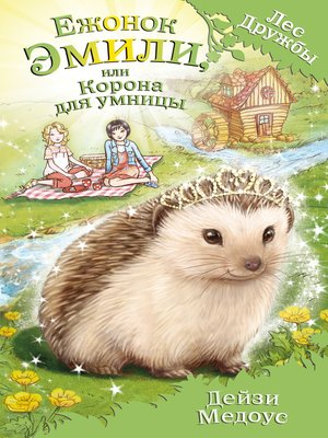 cover image of Ежонок Эмили, или Корона для умницы