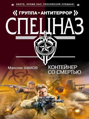 cover image of Контейнер со смертью
