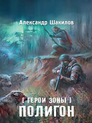 cover image of Полигон