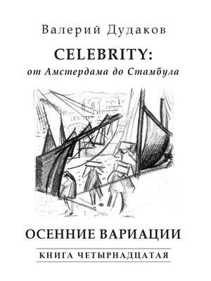 cover image of Celebrity