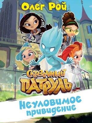 cover image of Неуловимое привидение
