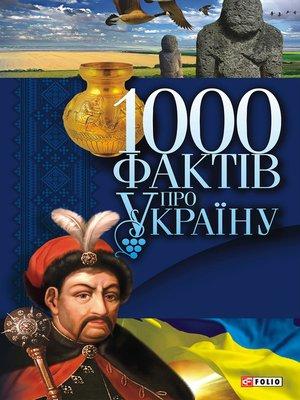 cover image of 1000 фактів про Україну
