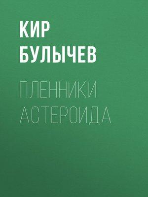 cover image of Пленники астероида
