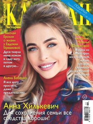 cover image of Коллекция Караван историй №11/2017