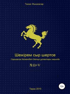cover image of Шежірем сыр шертсе