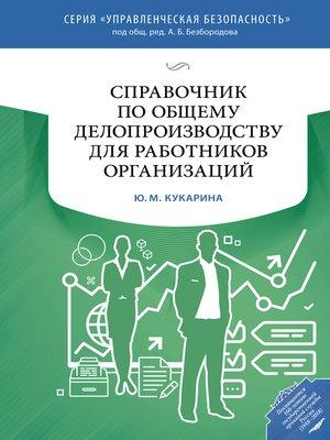 cover image of Справочник по общему делопроизводству для работников организаций