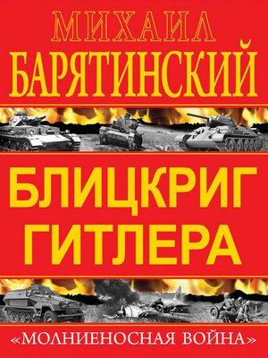 cover image of Блицкриг Гитлера. «Молниеносная война»