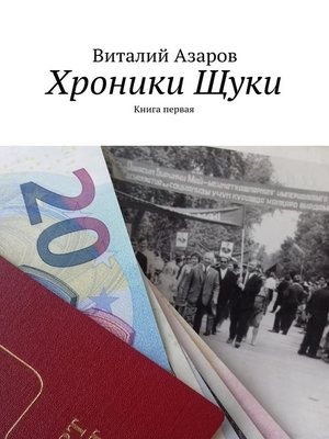 cover image of Хроники Щуки. Книга первая