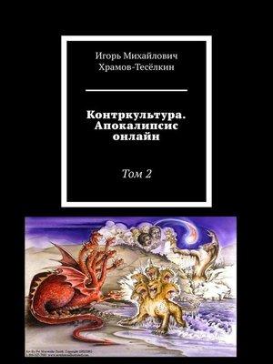 cover image of Контркультура. Апокалипсис онлайн. Том2