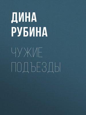 cover image of Чужие подъезды
