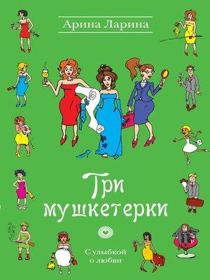 cover image of Три мушкетерки