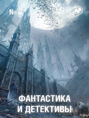 cover image of Журнал «Фантастика и Детективы» №2