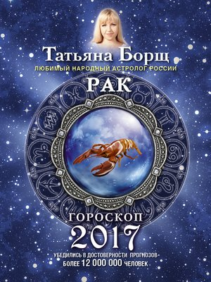 cover image of Рак. Гороскоп на 2017 год