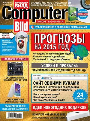 cover image of ComputerBild №26/2014