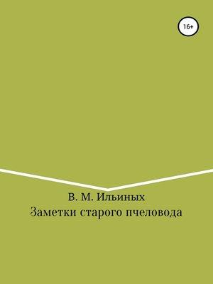 cover image of Заметки старого пчеловода