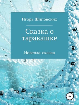 cover image of Сказка о таракашке