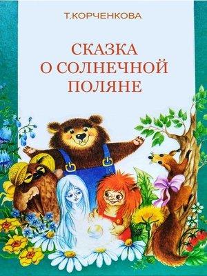 cover image of Сказка о Солнечной Поляне