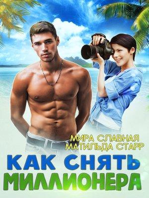 cover image of Как снять миллионера