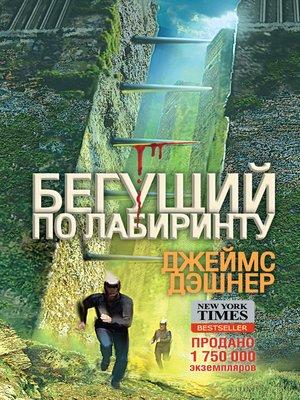 cover image of Бегущий по Лабиринту