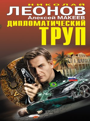 cover image of Дипломатический труп