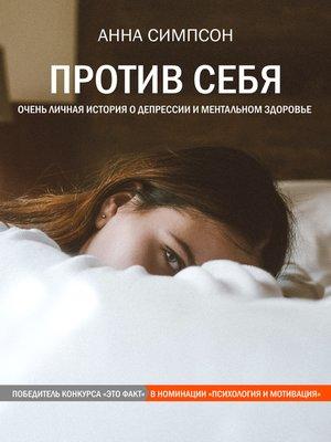 cover image of Против себя