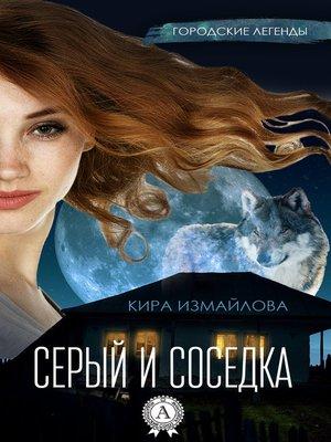cover image of Серый и соседка
