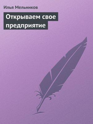 cover image of Открываем свое предприятие