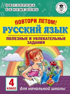 cover image of Повтори летом! Русский язык. Полезные и увлекательные задания. 4 класс