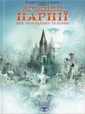 cover image of Лев, Біла Відьма та шафа