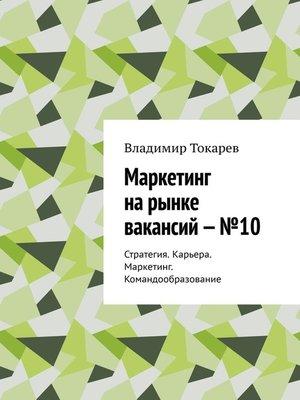 cover image of Маркетинг нарынке вакансий–№10. Стратегия. Карьера. Маркетинг. Командообразование
