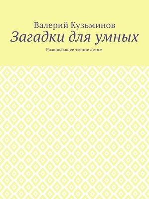 cover image of Загадки для умных. Развивающее чтение детям