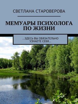 cover image of Мемуары психолога пожизни. ...здесь вы обязательно узнаете себя...