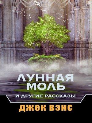 cover image of Лунная Моль и другие рассказы