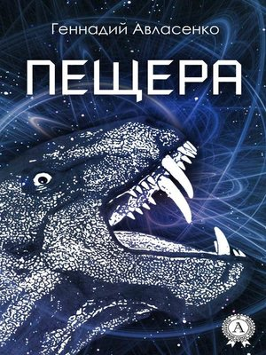 cover image of Пещера