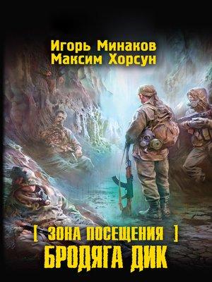 cover image of Зона Посещения. Бродяга Дик