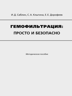 cover image of Гемофильтрация
