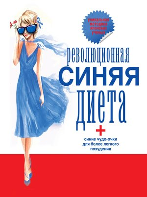 cover image of Революционная синяя диета. Перепрошивка подсознания
