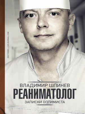 cover image of Реаниматолог. Записки оптимиста