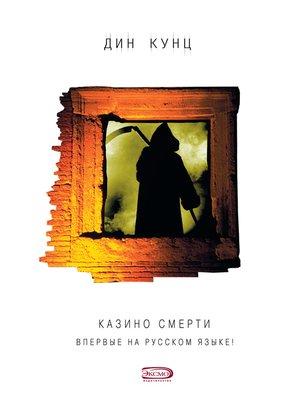 cover image of Казино Смерти