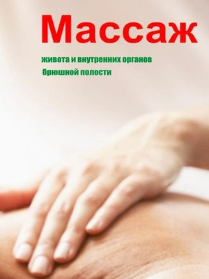 cover image of Массаж живота и внутренних органов брюшной полости