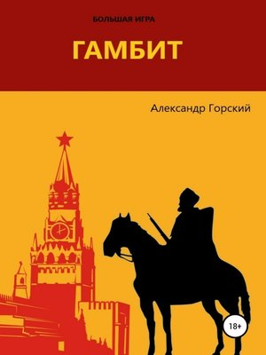 cover image of Гамбит