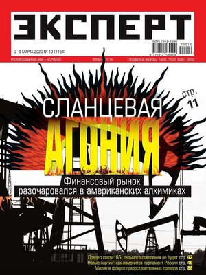 cover image of Эксперт 10-2020