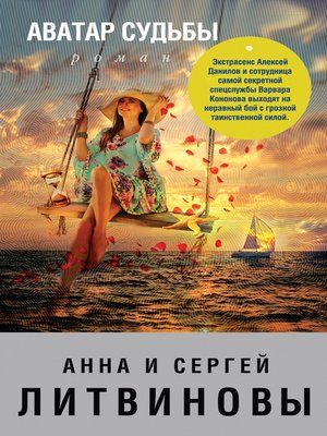 cover image of Аватар судьбы